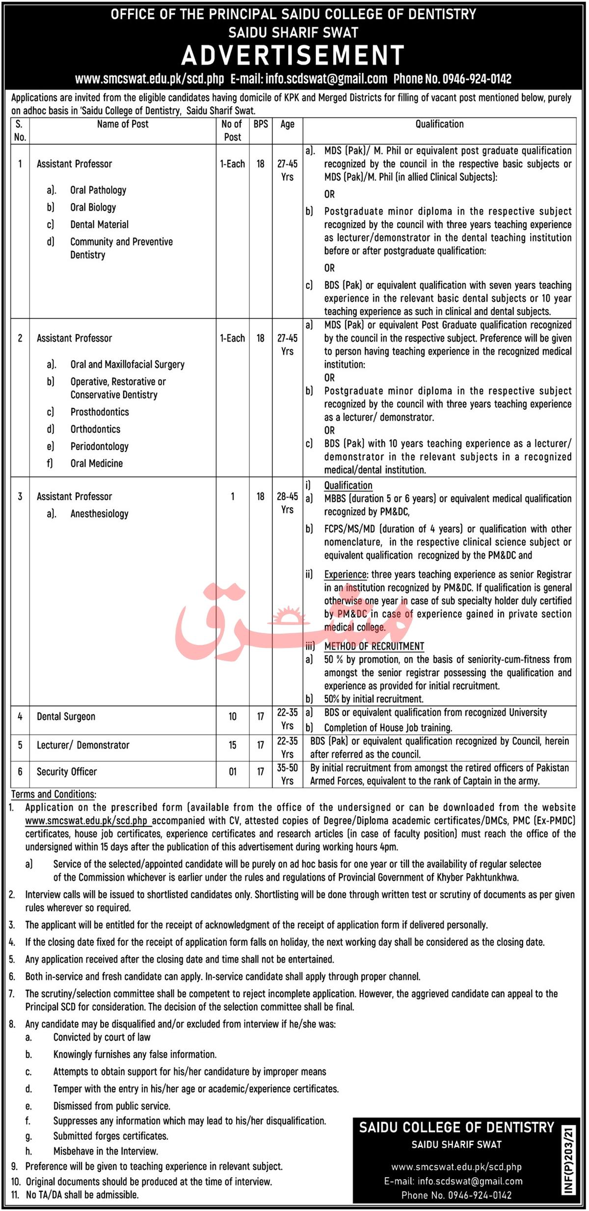Saidu College of Dentistry Saidu Sharif Swat Jobs 2021 - Download Job Application - www.smcswat.edu.pk/scd.php