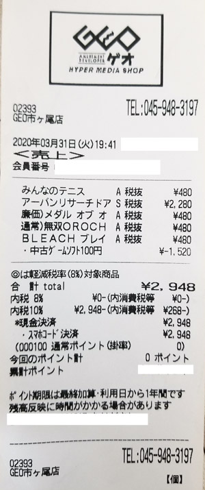 GEO ゲオ 市ヶ尾店 2020/3/31のレシート