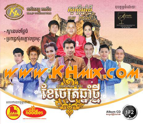 Kalip Production CD Vol 172 | Happy Khmer New year 2017