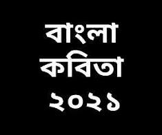বাংলা কবিতা ২০২১ bangla kobita 2021