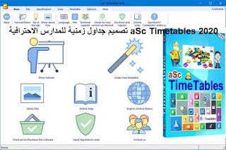 aSc Timetables 2020 تصميم جداول زمنية للمدارس الاحترافية