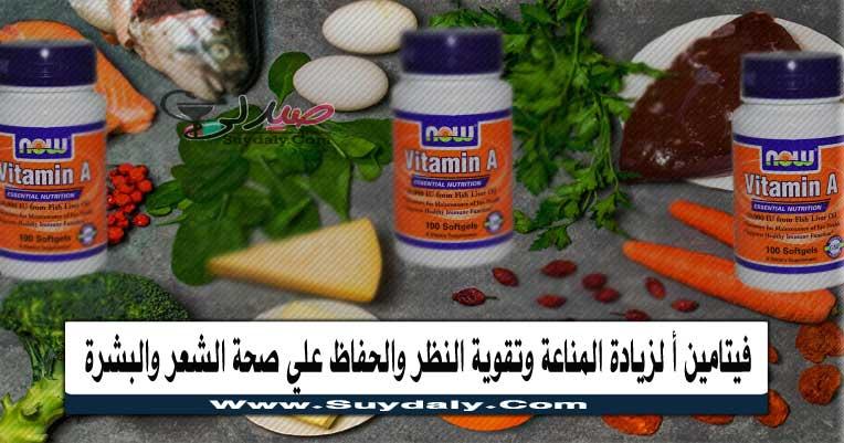 فيتامين أ Vitamin A مضاد أكسدة قوي للنظر وتقوية المناعة والوقاية من السرطان الفوائد والأضرار ومصادره وسعره