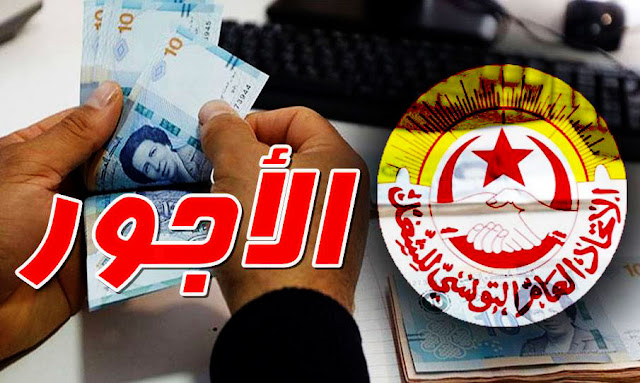 Tunisie : Augmentation du SMIG et du SMAG