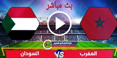 يلا شوت حصري يوتيوب .. بث مباشر مشاهدة مباراة المغرب و السودان بث مباشر اليوم 02-09-2021 لايف في تصفيات كأس العالم