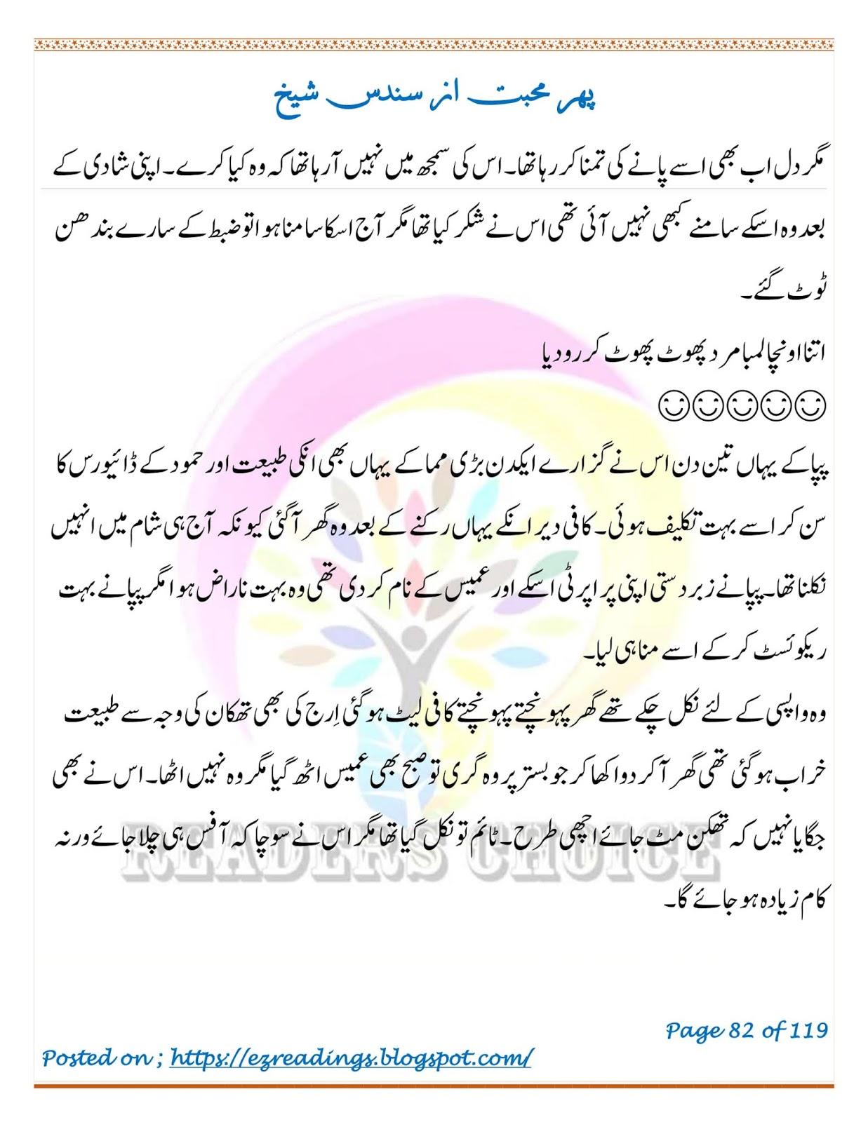 Kidnaping Based Romantic Urdu Novels List