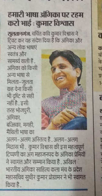 Angika is a distinct Language - Kumar Vishwas