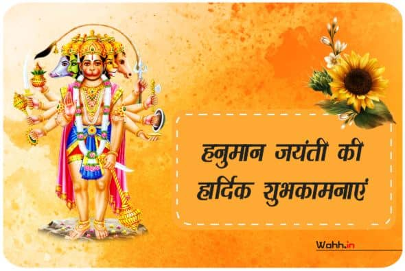 Hanuman Jayanti Wishes hindi