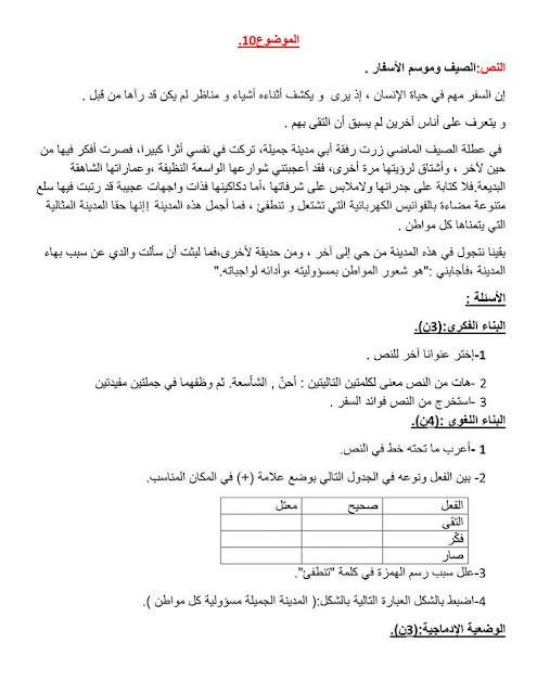 المواضيع المتوقعة لشهادة التعليم الابتدائي 2019 مادة اللغة العربية