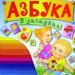 Азбука в загадках для детей