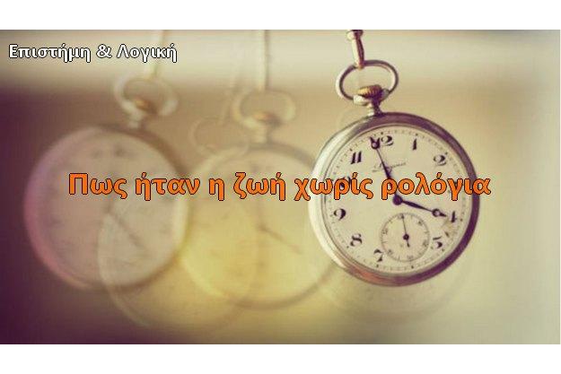 Πως ήταν η ζωή χωρίς ρολόγια και ποιοι τα ανακάλυψαν