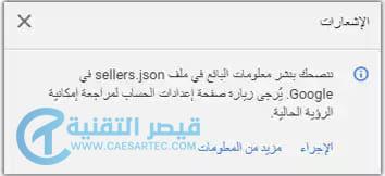 sellers.json في Google