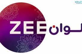 تردد Zee Alwan | تردد قناة زي الوان الجديد