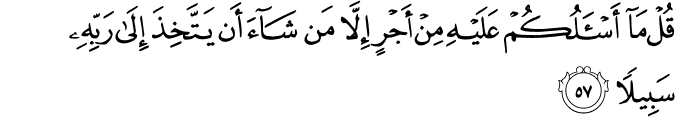 Al Furqan ayat 57