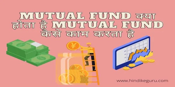 mutual funds क्या होता है what is mutual fund in hindi