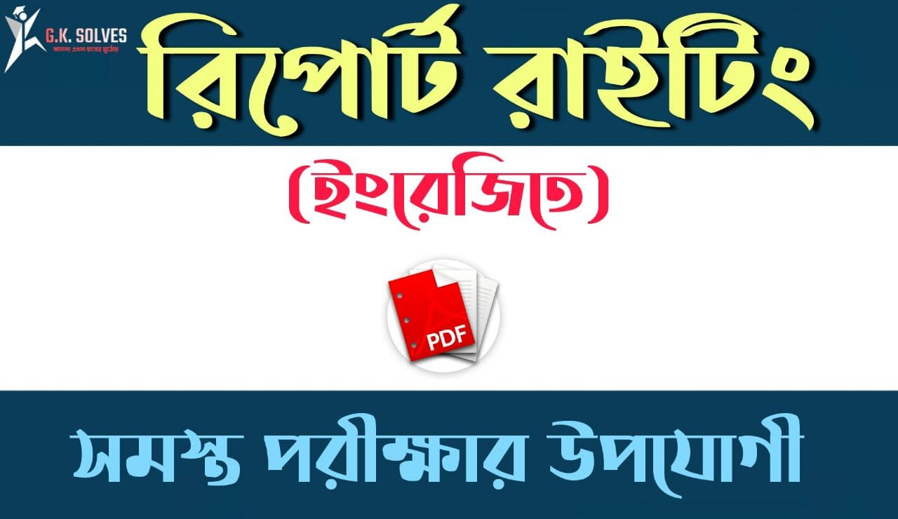 Report Writing in English Pdf: ডাউনলোড প্রতিবেদন লিখন