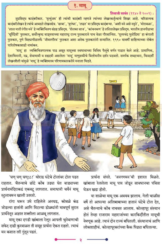Chapter 1 - मामू Balbharati solutions for Marathi - Yuvakbharati 11th Standard Maharashtra State Board