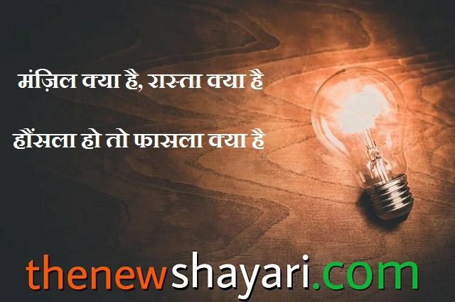 हौसला बढ़ाने वाली शायरी | सफलता शायरी | हिम्मत शायरी-Thenewshayari