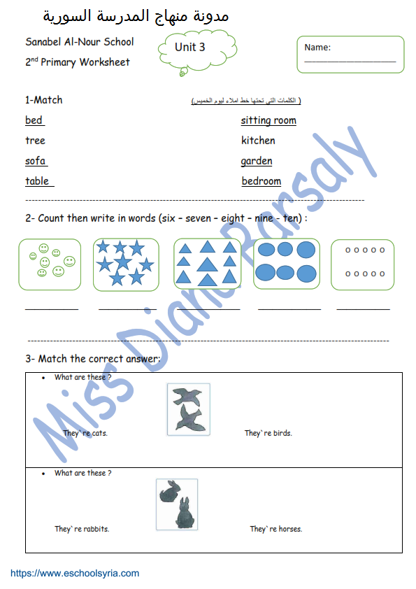 ورقة عمل في الوحدة الثالثة, منهاج اللغة الإنجليزية,للصف الثاني الأساسي