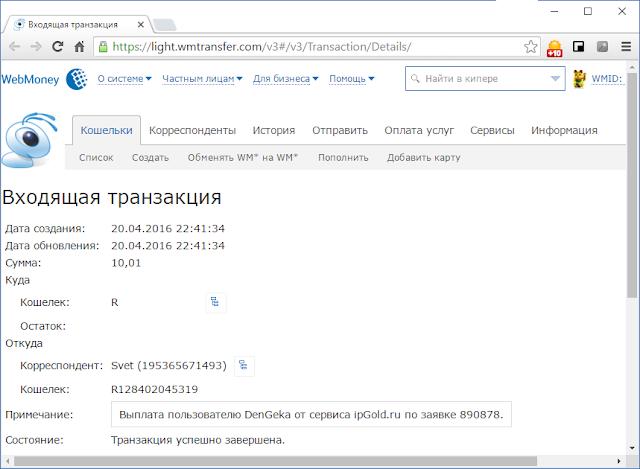 IP Gold.ru - выплата на WebMoney от 20.04.2016 года