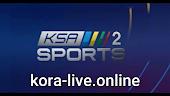 مشاهدة قناة السعودية الرياضية 2 KSA sport HD بث مباشر