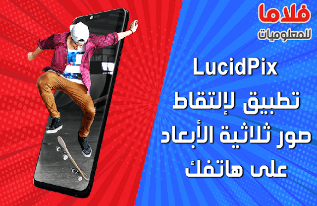 LucidPix تطبيق لالتقاط صور ثلاثية الأبعاد على هاتفك