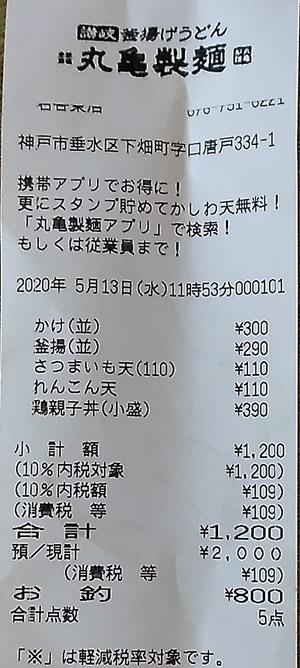 丸亀製麺 名谷東店 2020/5/13 飲食のレシート