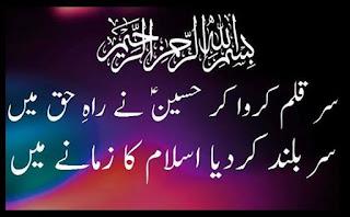 Hazrat-Imam-Hussain-Shahadat-Poetry