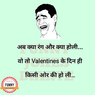 Jokes shayari in Hindi
