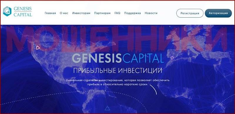 Мошеннический сайт genesis-capital.biz – Отзывы, развод, платит или лохотрон? Мошенники
