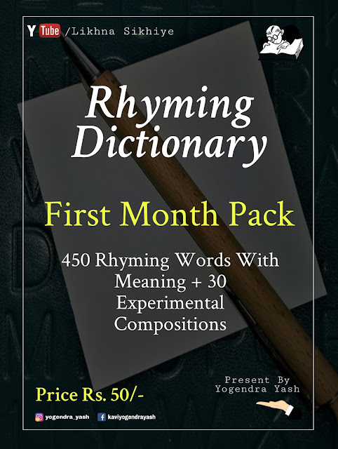 Rhyming Dictionary