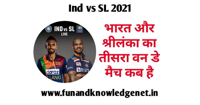 इंडिया और श्रीलंका का तीसरा वन डे मैच कब है - India vs SL Ka 3rd One Day Match Kab Hai