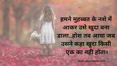 Best hindi Sad quotes
