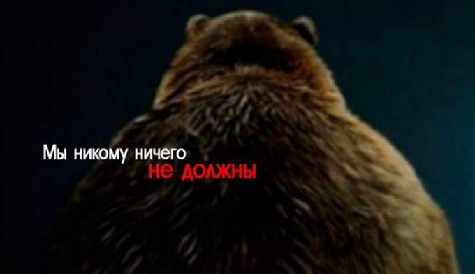 На тему «Россия должна…»