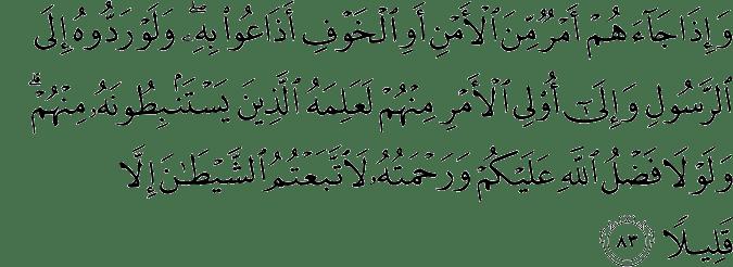 Surat An-Nisa Ayat 83