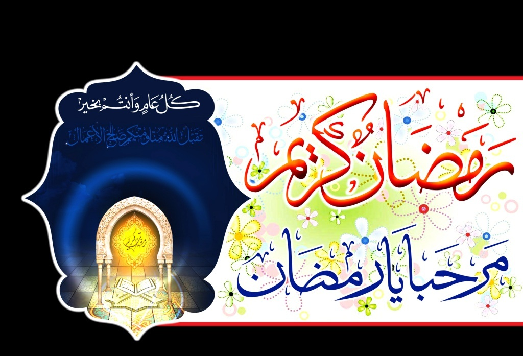 Marhaba Ya Ramadan - Ramadan 2017 Calendar, Ramadan
