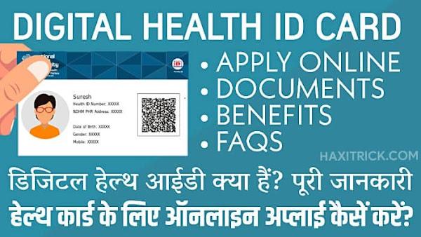 Digital Health ID Card Online Apply Details Hindi