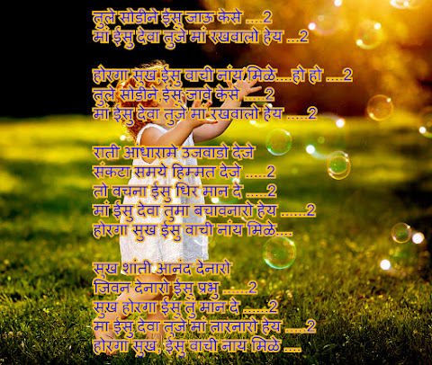 होरगा  सुख  ईसु  वाची  नांय  मिळे, New Gamit Christian song lyrics