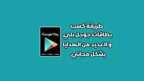 كسب بطاقات جوجل بلي و شدات بوبجي موبايل و العديد من الهدايا بشكل مجاني