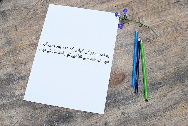 urdu shayari - poetry in urdu- 2 line poetry for facebook and whatsapp status-  ikhtesaar, lamhay sad shayri