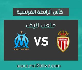 مشاهدة مباراة موناكو و مارسيليا بث مباشر على موقع ملعب لايف اليوم الموافق 2019/10/30 في كأس الرابطة الفرنسية