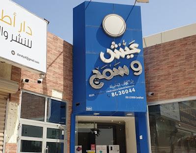 مطعم عيش وسمج القطيف   المنيو ورقم الهاتف والعنوان