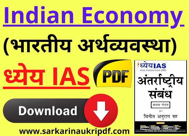 Indian Economy (भारतीय अर्थव्यवस्था) ध्येय IAS pdf in hindi download