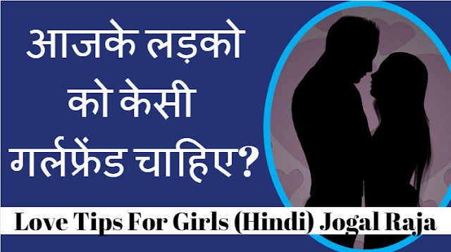 LOVE TIPS FOR GIRL AND RELATIONSHIP ADVICE FOR GIRLS IN HINDI