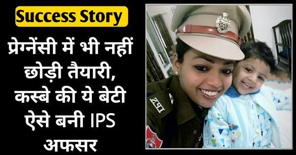 प्रेग्नेंसी में भी नहीं छोड़ी UPSC की तैयारी, कस्बे की ये बेटी ऐसे बनी IPS अफसर डॉ. प्रज्ञा जैन