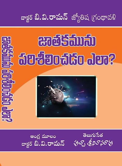 జాతకం పరిశీలించడం ఎలా? | Jathakam Pariseelinchadam Ela ? | GRANTHANIDHI | MOHANPUBLICATIONS | bhaktipustakalu