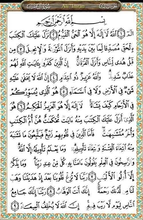 Terjemahan surah ali imran