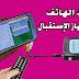 طريقة ربط الهاتف مع جهاز الإستقبال و ضبط الأقمار ومشاهدة القنوات عليه بدون الحاسوب