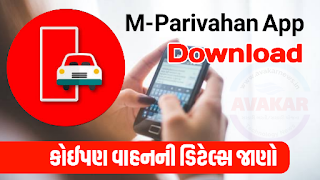 Download M-Parivahan App