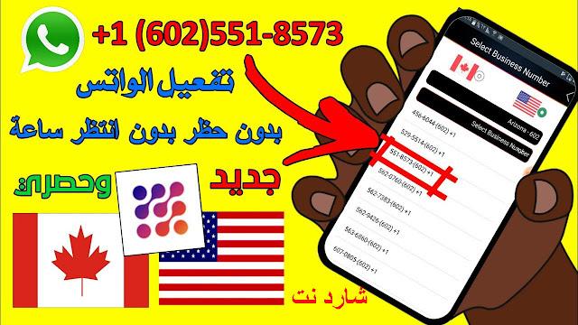 احصل على رقم امريكي او كندي ذهبي صالح لتفعيل الواتس اب بدون حظر .. لا يفوتك
