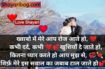 Best Romantic Shayari Image Download